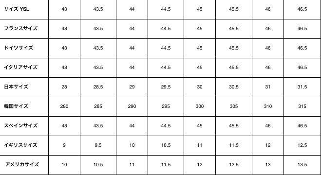 サンローラン メンズ シューズ サイズ表2